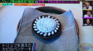 nomaの料理4