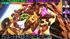 nomaの料理5