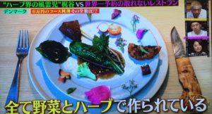 nomaの料理6