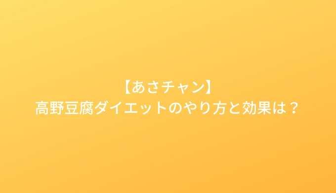 【あさチャン】高野豆腐ダイエットのやり方と効果は?