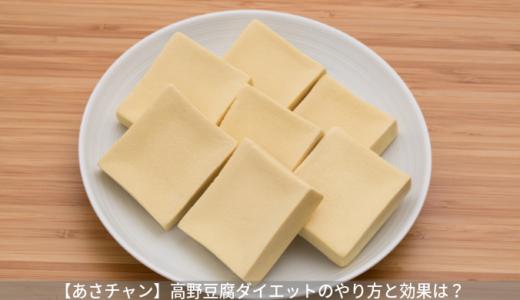 【あさチャン】高野豆腐ダイエットのやり方。高野豆腐パウダーはどう作る?(2019年9月3日)