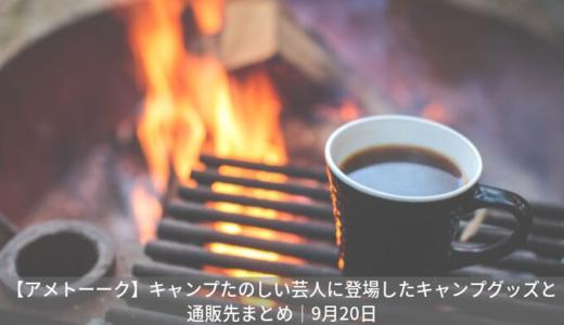 【アメトーーク】キャンプたのしい芸人に登場した薪割り機の通販先|9月20日