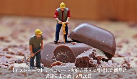 【アメトーーク】チョコレート大好き芸人に登場した商品と通販先まとめ|9月20日