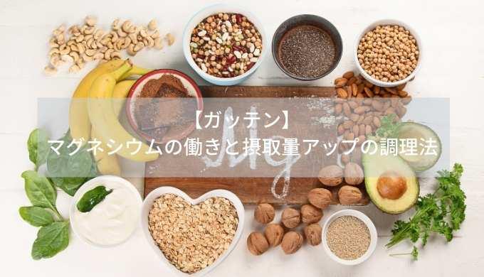 【ガッテン】マグネシウムの働きと摂取量アップの調理法