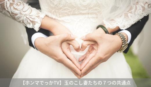 【ホンマでっかTV】玉の輿妻たちの7つの共通点|9月4日放送