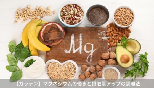 【ガッテン】マグネシウムの働きと摂取量がアップする調理法(9月4日)