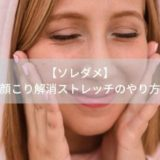 【ソレダメ】顔こり解消ストレッチのやり方/顔マッサージで若返る|9月11日