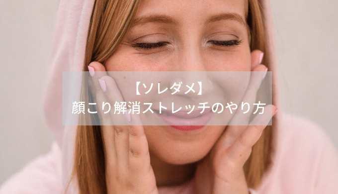 【ソレダメ】 顔こり解消ストレッチのやり方