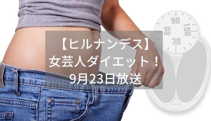 【ヒルナンデス】女芸人のダイエット結果は?そのやり方は? 9月23日