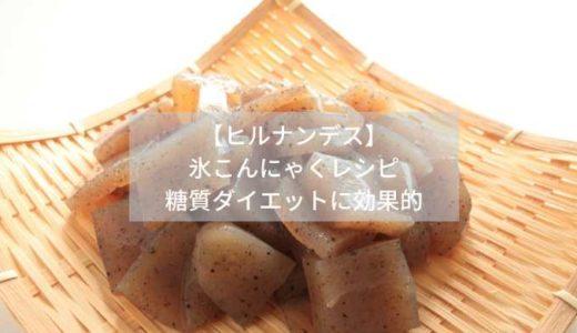 【ヒルナンデス】氷こんにゃくレシピ|糖質ダイエットに効果的