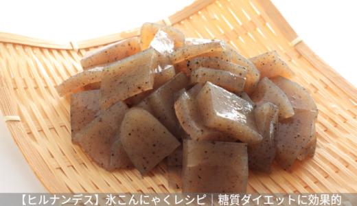 【ヒルナンデス】こんにゃく置き換えレシピ7つ|糖質ダイエットに効果的(9月3日)