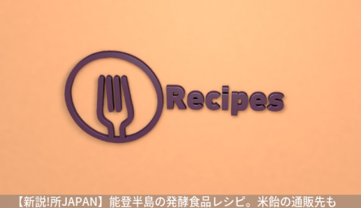 【新説!所JAPAN】能登半島の発酵食品レシピ。米飴の通販先も|9月9日