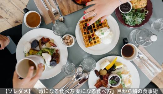 【ソレダメ】毒になる食べ方 薬になる食べ方/目から鱗の食事術|9月11日