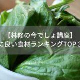【林修の今でしょ講座】目に良い食材ランキングTOP3!|9月17日