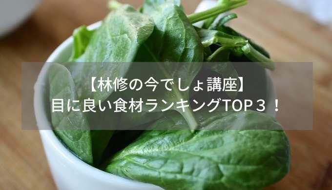 【林修の今でしょ講座】目に良い食材ランキングTOP3