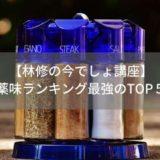 【林修の今でしょ講座】薬味ランキング最強のTOP5!若返りに効果的なNo.1薬味は?|9月17日