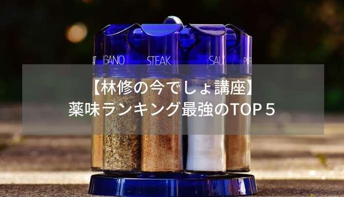 【林修の今でしょ講座】薬味ランキング最強のTOP5!