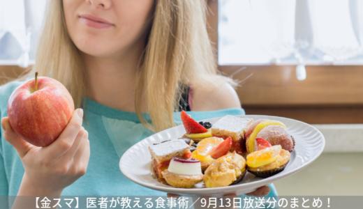 【金スマ】医者が教える正しい食べ方(食事術)/9月13日放送分。鈴木亜美、田中美奈子に密着!