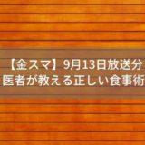 【金スマ】9月13日放送分 医者が教える正しい食事術