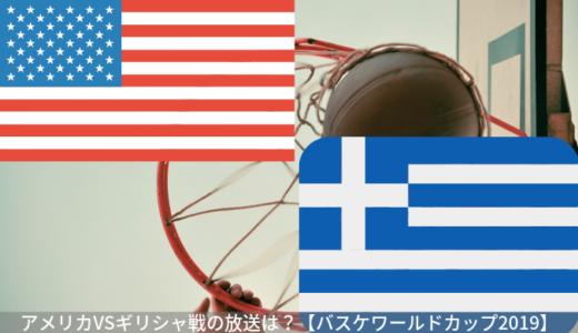アメリカVSギリシャ戦の見逃し配信は?無料で見る方法【バスケワールドカップ2019】