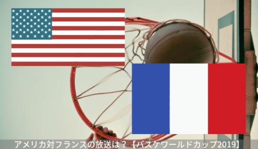 アメリカ対フランス|バスケW杯見逃し配信を無料見る方法!9月11日