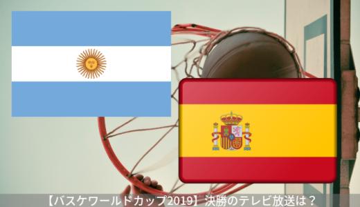 バスケW杯決勝戦のテレビ放送と時間/アルゼンチン対スペインを無料で見る|9月15日