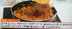特製トマトソース