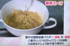 高野豆腐パウダーの簡単スープ