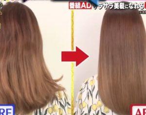髪の毛ライザップの結果