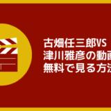 古畑任三郎VS津川雅彦の動画を無料で見る方法|古い友人に会う/ネタバレ