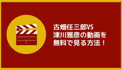 古畑任三郎VS津川雅彦の動画を無料で見る方法|「古い友人に会う」