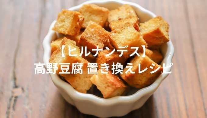 【ヒルナンデス】 高野豆腐置き換えレシピ
