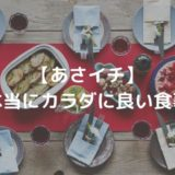 【あさイチ】 本当にカラダに良い食事