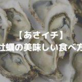 【あさイチ】 牡蠣の美味しい食べ方