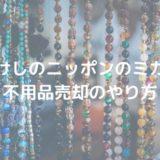【たけしのニッポンのミカタ】不用品売却のやり方