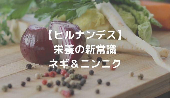 【ヒルナンデス】 栄養の新常識 ネギ&ニンニク