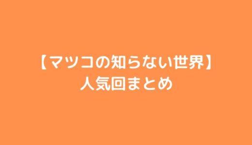 【マツコの知らない世界】 人気回まとめ