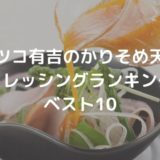 【マツコ有吉のかりそめ天国】ドレッシングランキング ベスト10