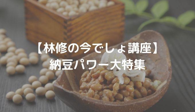 【林修の今でしょ講座】 納豆パワー大特集