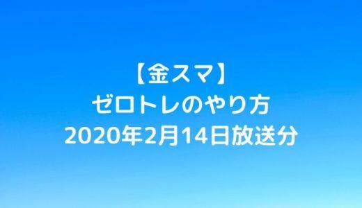 【金スマ】 ゼロトレのやり方 2020年2月14日放送分