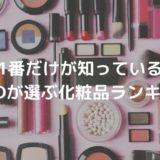 【1番だけが知っている】IKKOおすすめ化粧品ランキング|クレンジング ・洗顔料・化粧水・美容液部門の第1位