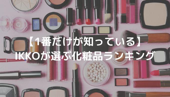 【1番だけが知っている】 IKKOが選ぶ化粧品ランキング
