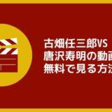 古畑任三郎VS 唐沢寿明の動画を 無料で見る方法!
