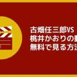 古畑任三郎VS桃井かおりの動画を無料で観る方法|ネタバレ/赤い洗面器の男