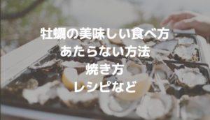 牡蠣のあたらない方法、レシピ、焼き方など