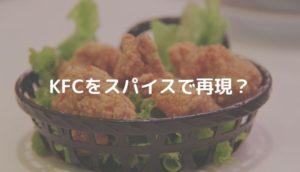 KFCをスパイスで再現?