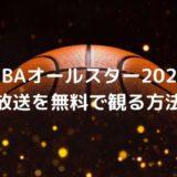 NBAオールスター2020 放送を無料で観る方法