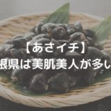 【あさイチ】 島根県は美肌美人が多い