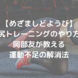 【めざましどようび】美尻トレーニングのやり方|岡部友トレーナーが教える運動不足の解消法