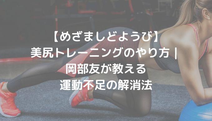 【めざましどようび】美尻トレーニングのやり方 岡部友トレーナーが教える運動不足の解消法